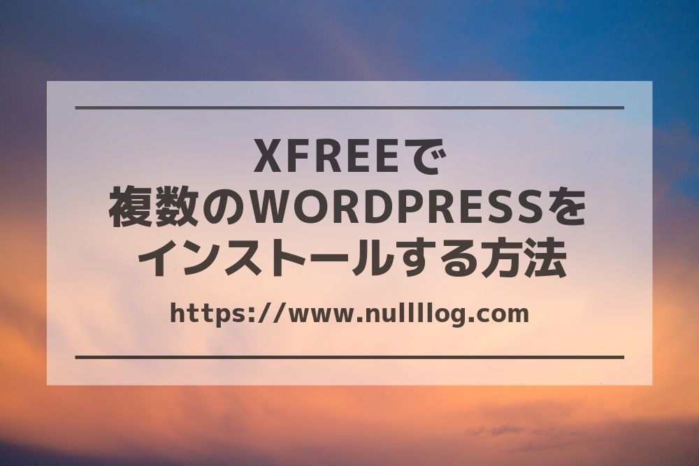 XFREEで複数のWPをインストールする方法