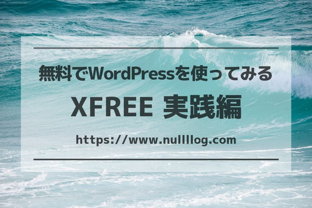 XFREEサーバで無料でWordpressを使う