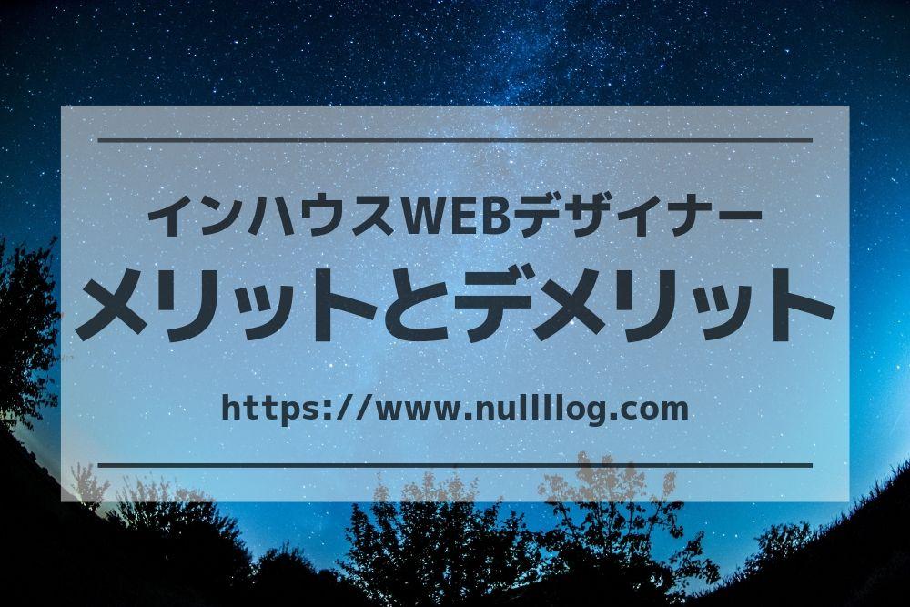 インハウスWEBデザイナーのメリットデメリット