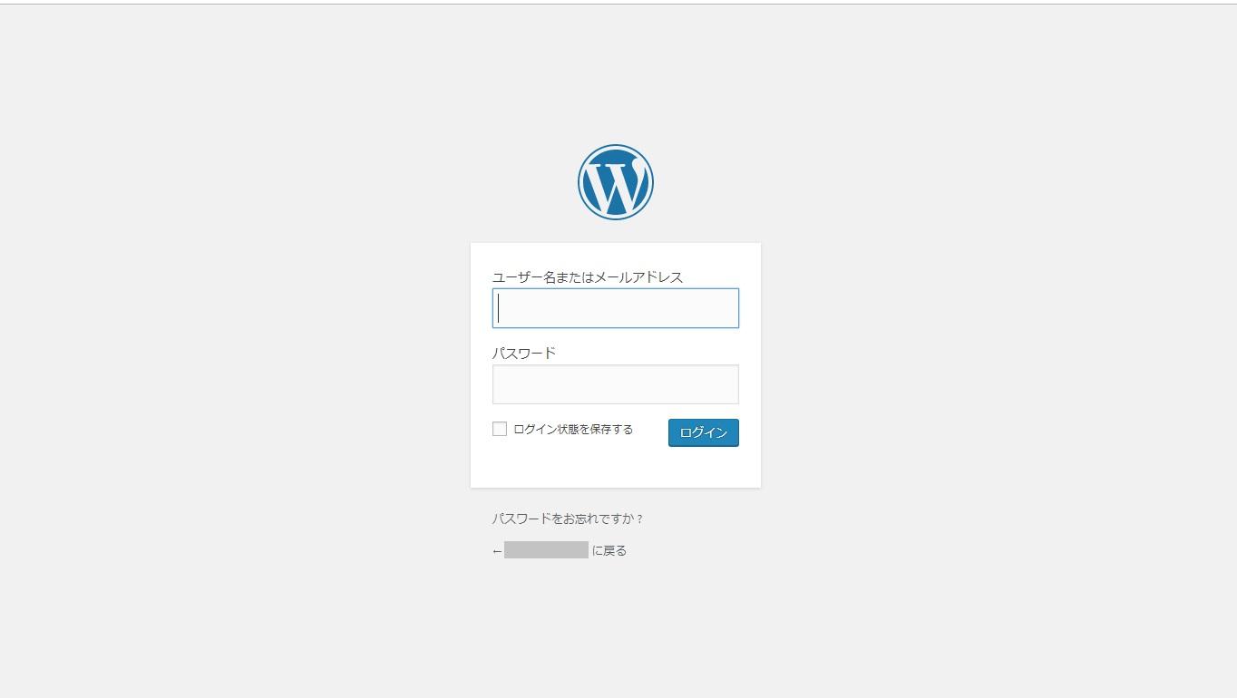 WordPressのログイン
