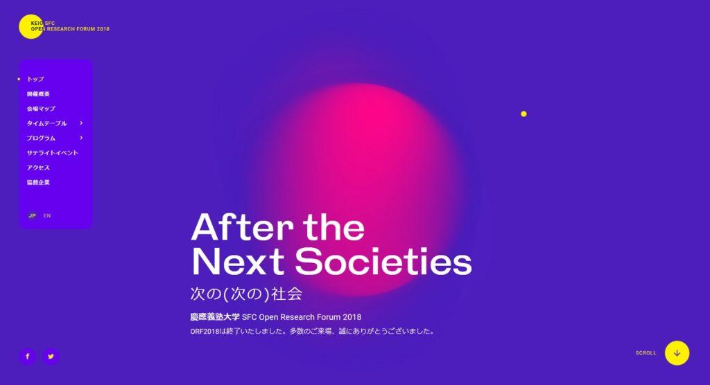 慶應義塾大学 SFC Open Research Forum 2018