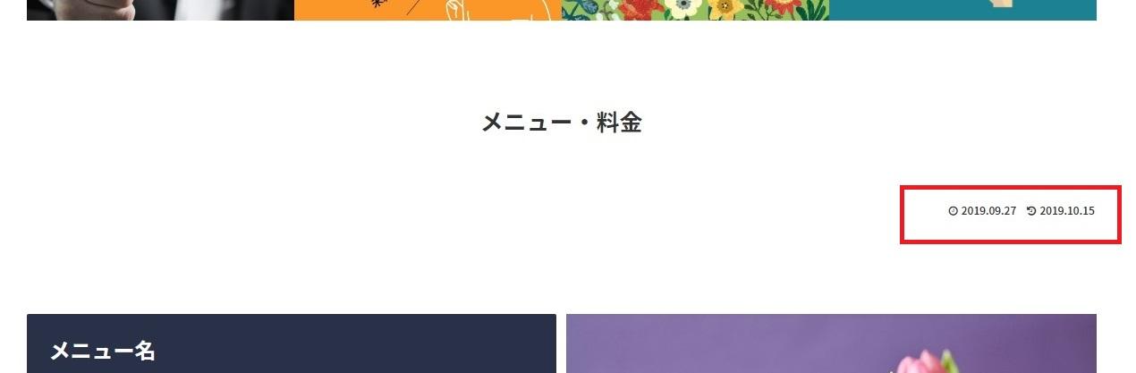cocoonの固定ページでは更新日を表示させない