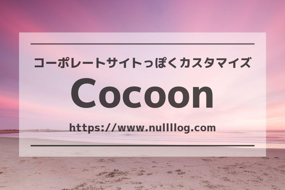 Cocoonをコーポレートサイトっぽくカスタマイズ