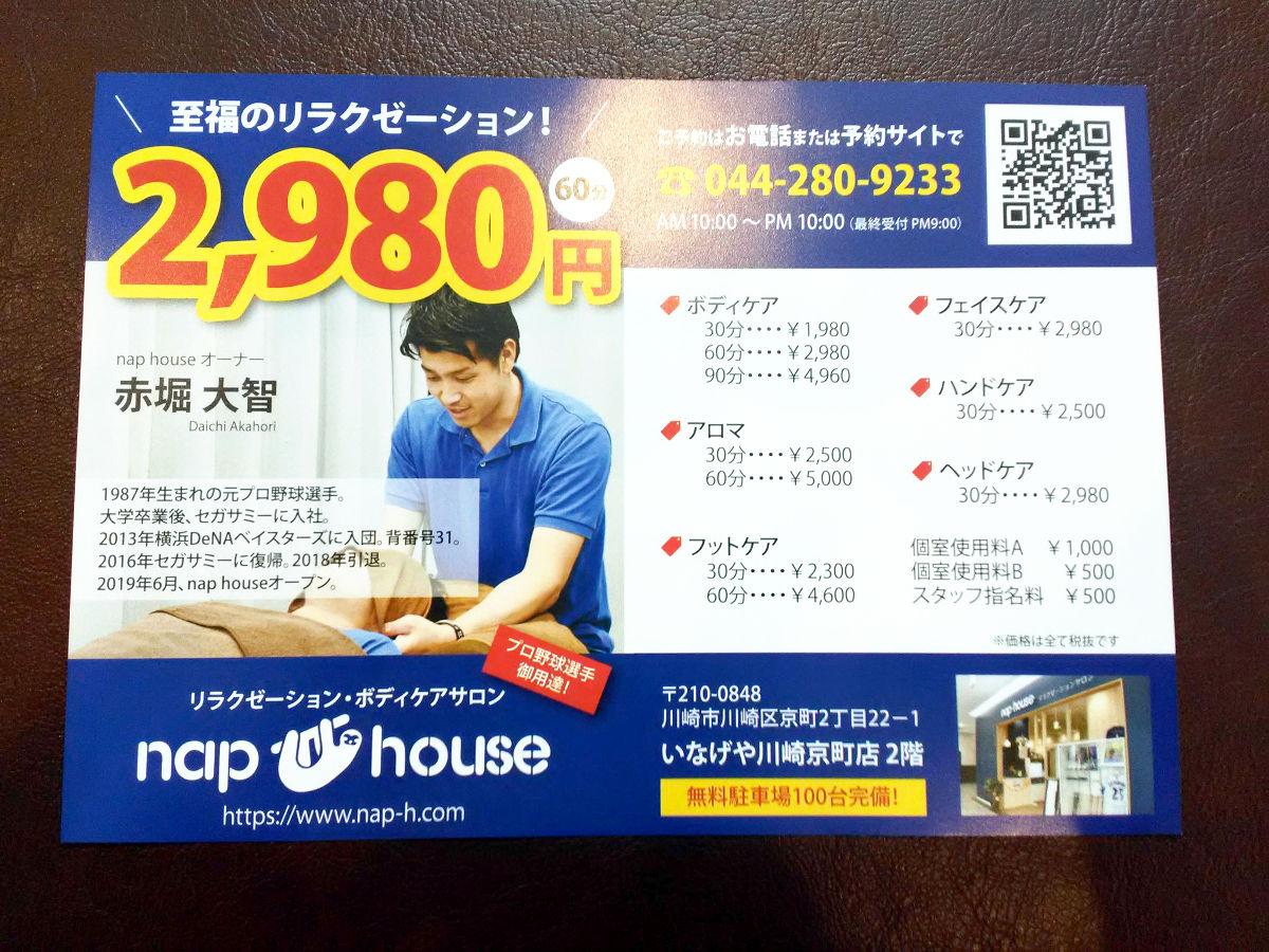 naphouse