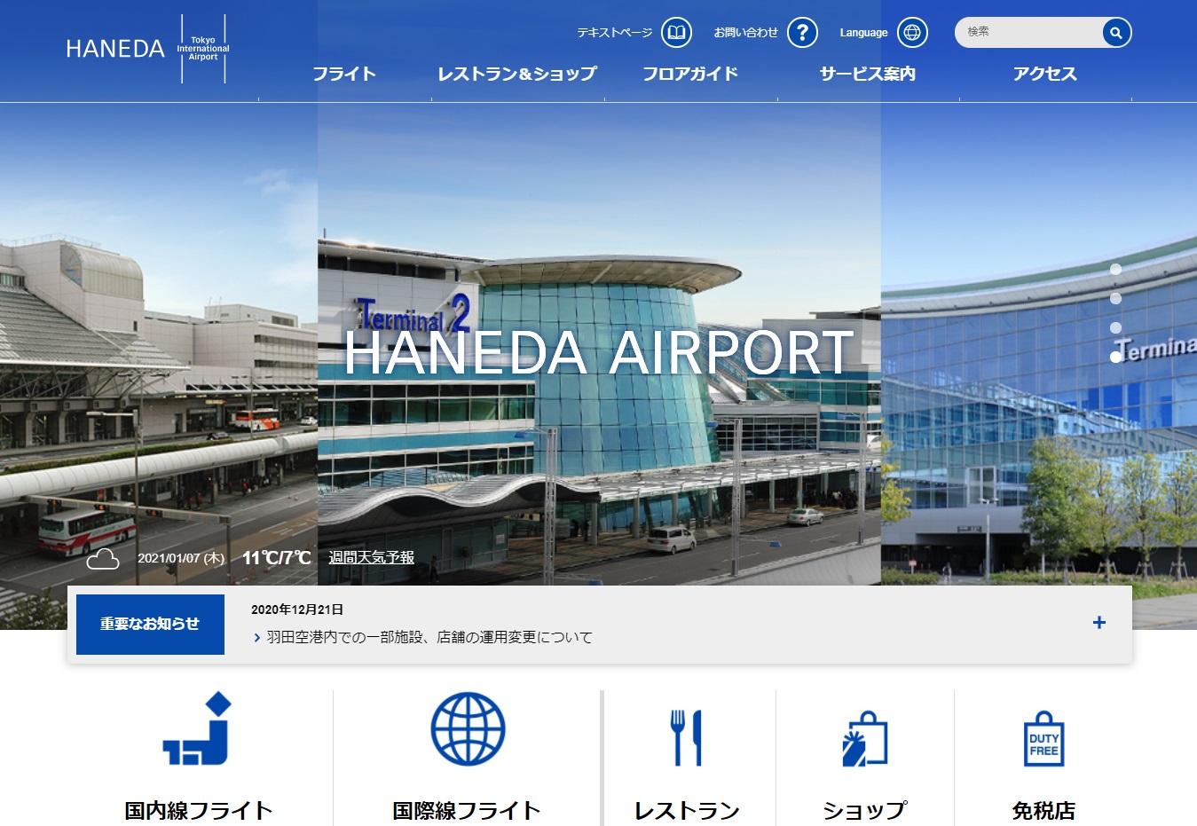 羽田空港旅客ターミナルサイト