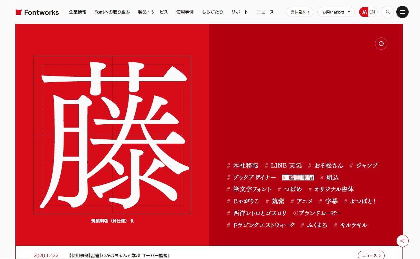 Fontworks コーポレートサイト